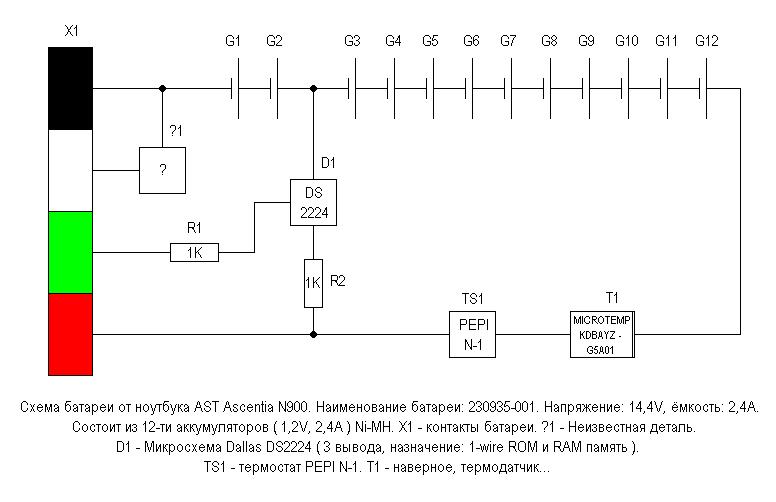 Схема батареи ноутбука